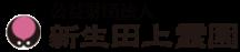 公益財団法人 新生田上霊園