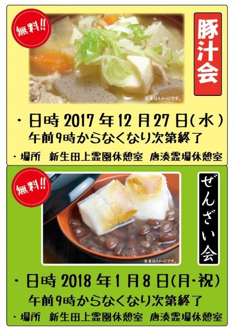 2017年豚汁会・ぜんざい会A3